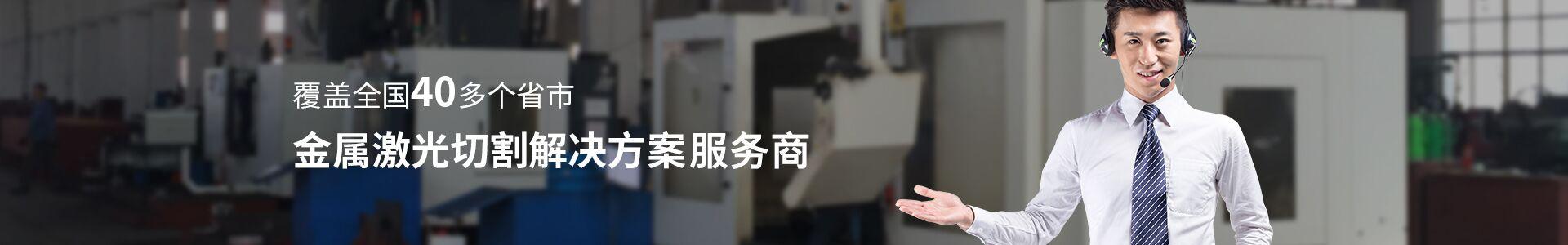 覆盖quan国40duo个省市 金属激光切割解决fang案zhuan家