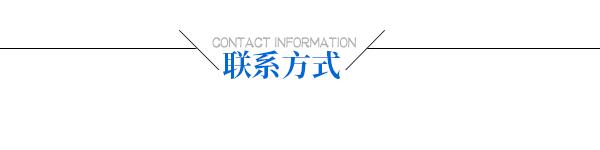 联系方shi