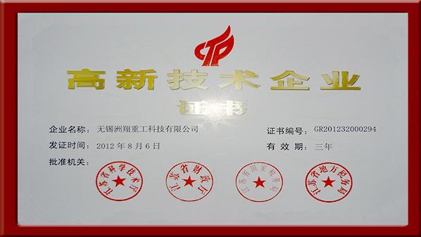 ag8wang址ji光-高新技术企业