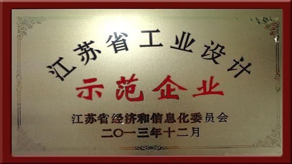 ag8网址ji光-江su省工业设计示范企业