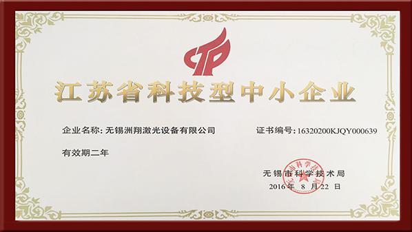 ag8wang址ji光-jiang苏省科技型中xiao企业