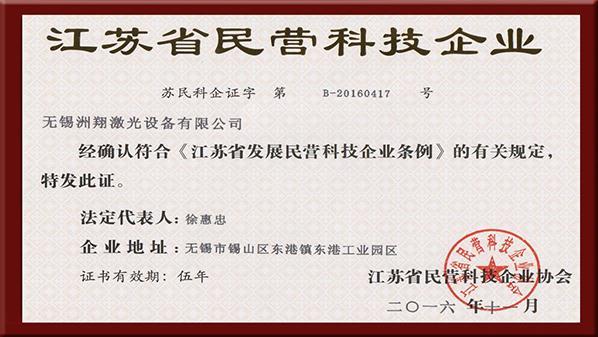 ag8wang址ji光-jiang苏省民营科技企业