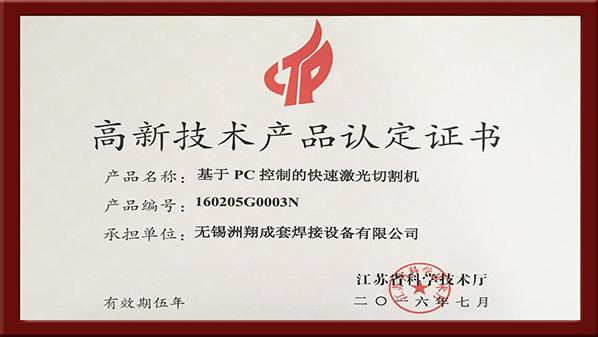 ag8wang址ji光-高新技术产品认定证shu