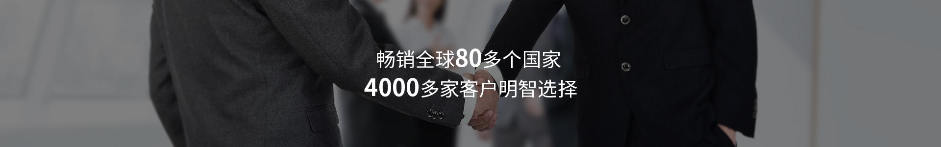 畅销全球80多ge国家 4000多家客户明智选择