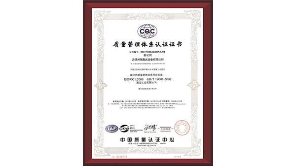 ag8wang址ji光-质liangguanli体系认证证shu